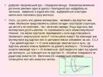 Дифузія і броунівський рух - споріднені явища . Взаємопроникнення дотичних ре...