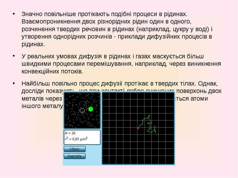 Значно повільніше протікають подібні процеси в рідинах. Взаємопроникнення дво...