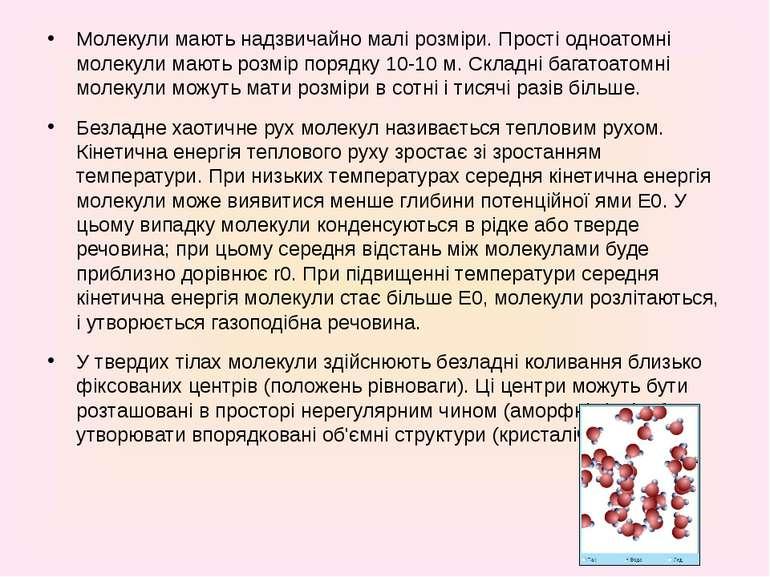 Молекули мають надзвичайно малі розміри. Прості одноатомні молекули мають роз...