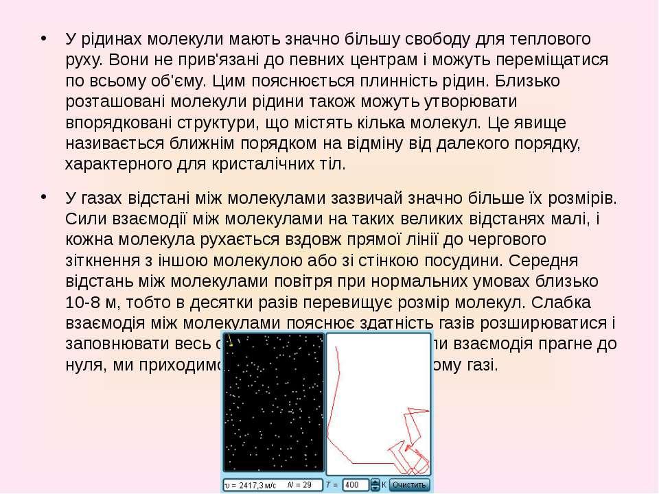 У рідинах молекули мають значно більшу свободу для теплового руху. Вони не пр...