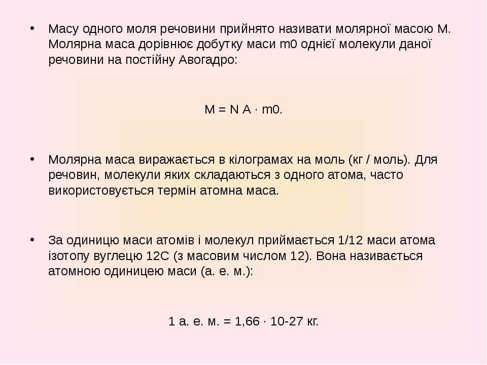 Масу одного моля речовини прийнято називати молярної масою M. Молярна маса до...