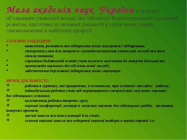 Мала академія наук України є творчим об'єднанням учнівської молоді, яке забез...