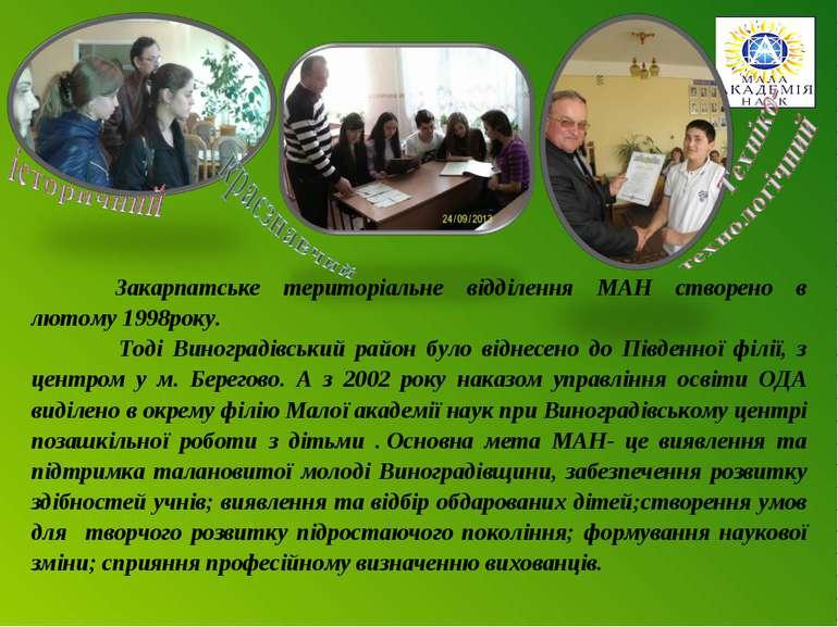 Закарпатське територіальне відділення МАН створено в лютому 1998року. Тоді Ви...