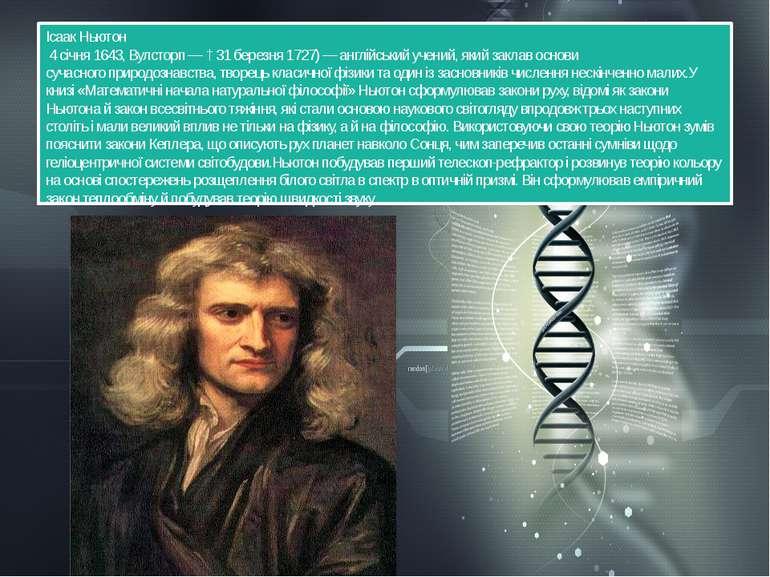 Ісаак Ньютон 4 січня1643,Вулсторп—†31 бер...