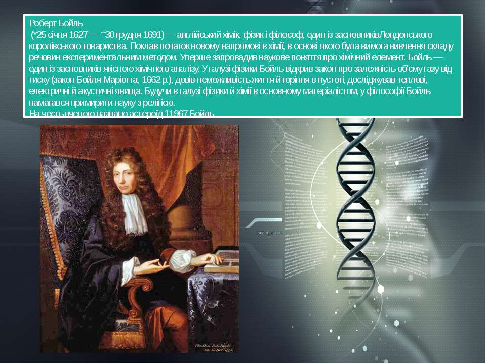 Роберт Бойль (*25 січня1627— †30 грудня1691)— а...