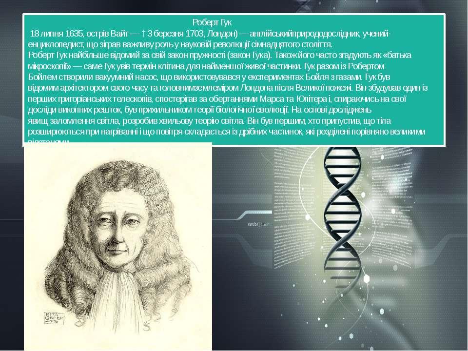 Роберт Гук 18 липня1635,острів Вайт— †3 березня...