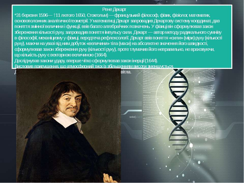 Рене Декарт *31 березня1596— †11 лютого1650,Стокгольм)&nbsp...