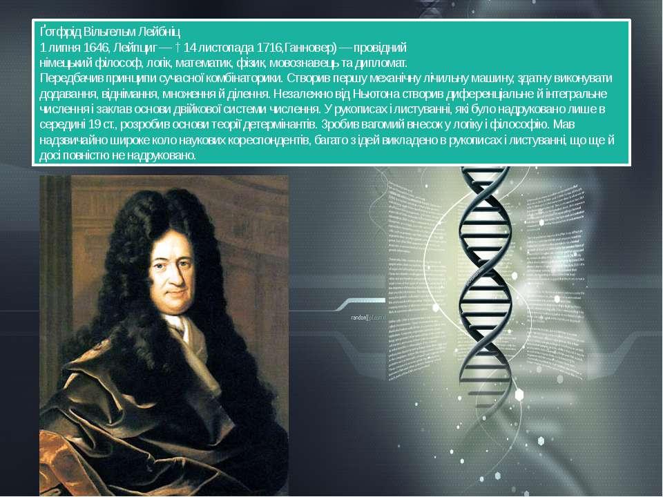 Ґотфрід Вільгельм Лейбніц 1 липня1646,Лейпциг—†...