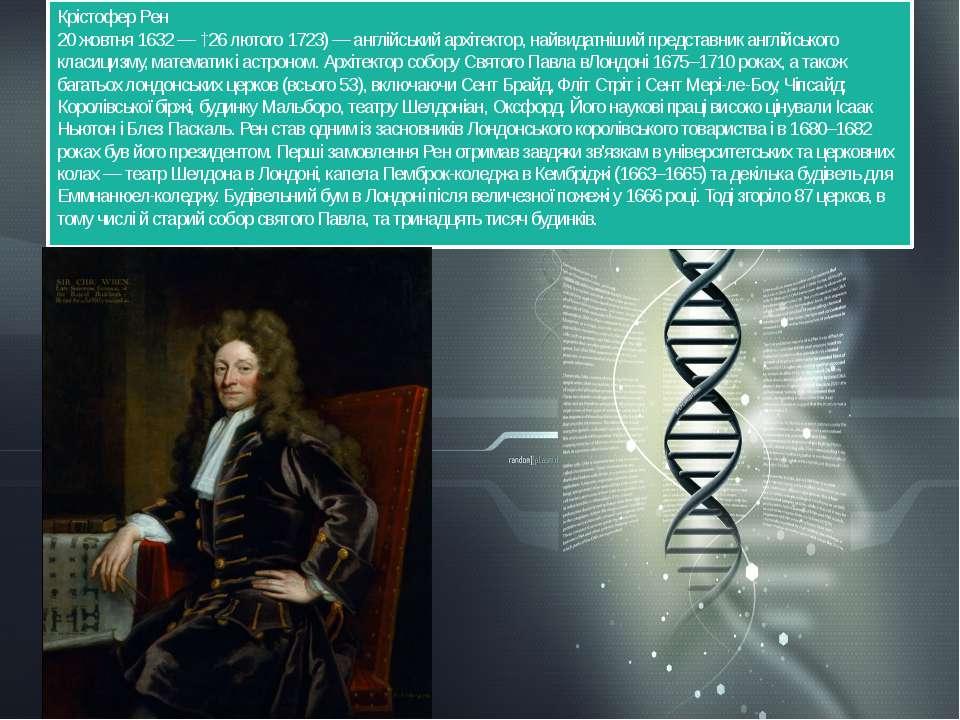 Крістофер Рен 20 жовтня1632— †26 лютого1723)— англійс...