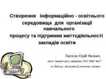 Створення інформаційно - освітнього середовища для організації навчального пр...