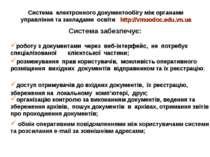 Система електронного документообігу між органами управління та закладами осві...