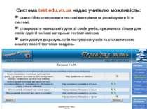 Система test.edu.vn.ua надає учителю можливість: самостійно створювати тестов...