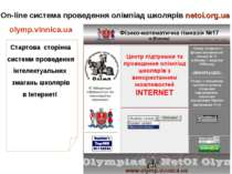 On-line система проведення олімпіад школярів netoi.org.ua olymp.vinnica.ua Ст...