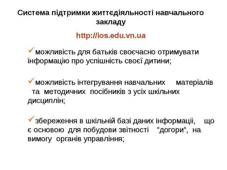 Система підтримки життєдіяльності навчального закладу http://ios.edu.vn.ua