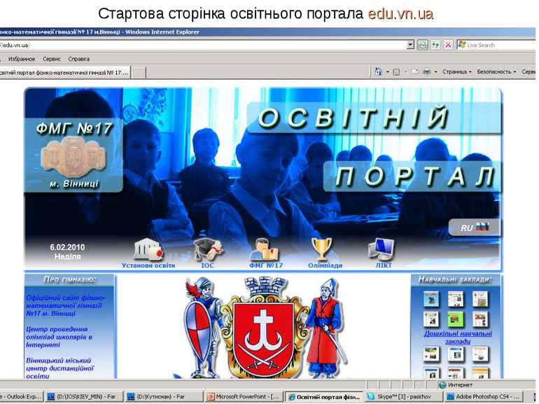 Стартова сторінка освітнього портала edu.vn.ua