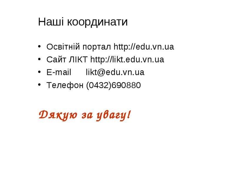 Наші координати Освітній портал http://edu.vn.ua Сайт ЛІКТ http://likt.edu.vn...
