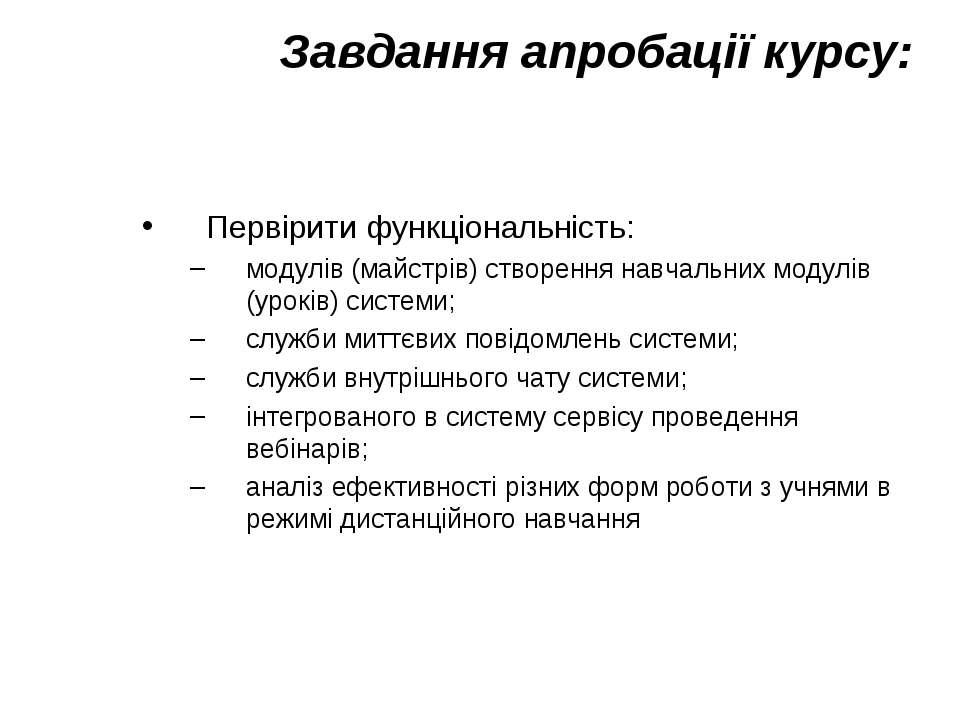 Завдання апробації курсу: Первірити функціональність: модулів (майстрів) ство...