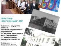 """ГІМН УЧНІВ КЗО """"СЗШ №91"""" ДМР 91-а школа – це дорога в майбуття. Розсипається ..."""