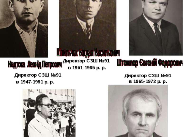 ДИРЕКТОРИ, ЩО СТВОРЮВАЛИ ІСТОРІЮ ШКОЛИ Директор СЗШ №91 в 1947-1951 р. р. Дир...