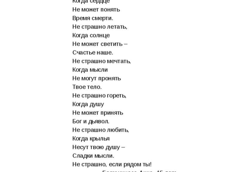 ЕСЛИ ТЫ РЯДОМ Не страшно терять, Когда сердце Не может понять Время смерти. Н...