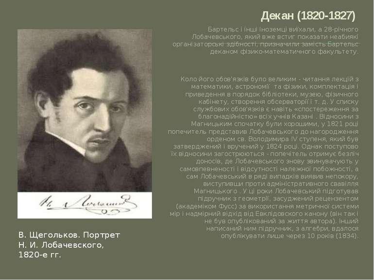 Декан (1820-1827) Бартельс і інші іноземці виїхали, а 28-річного Лобачевськог...