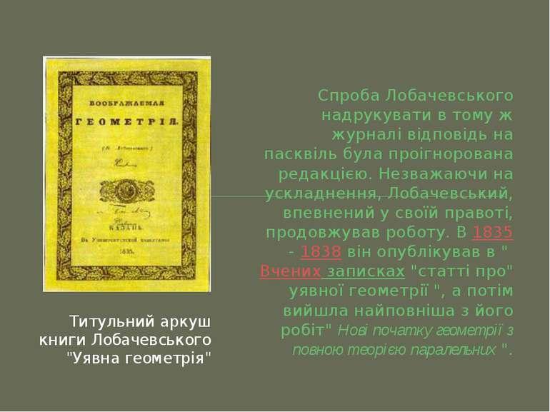 Спроба Лобачевського надрукувати в тому ж журналі відповідь на пасквіль була ...