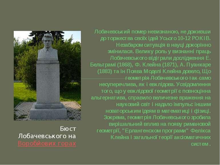 Лобачевський помер невизнаною, не доживши до торжества своїх ідей Усього 10-1...