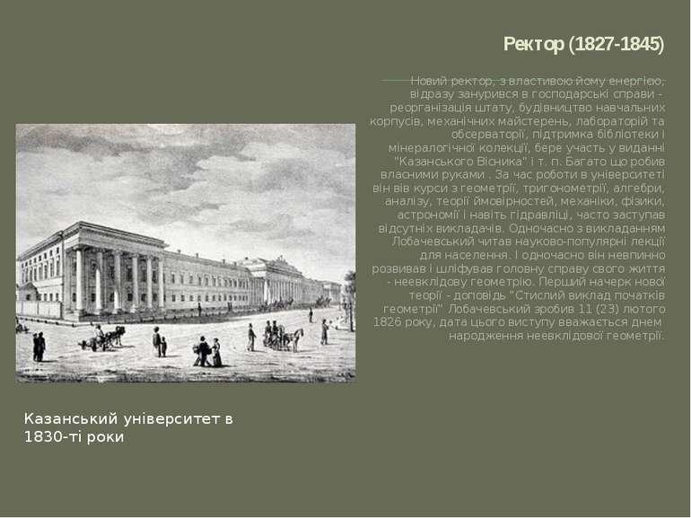 Ректор (1827-1845) Новий ректор, з властивою йому енергією, відразу занурився...