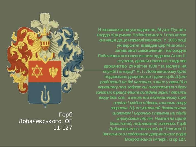 Незважаючи на ускладнення, Мусін-Пушкін твердо підтримав Лобачевського, і пос...