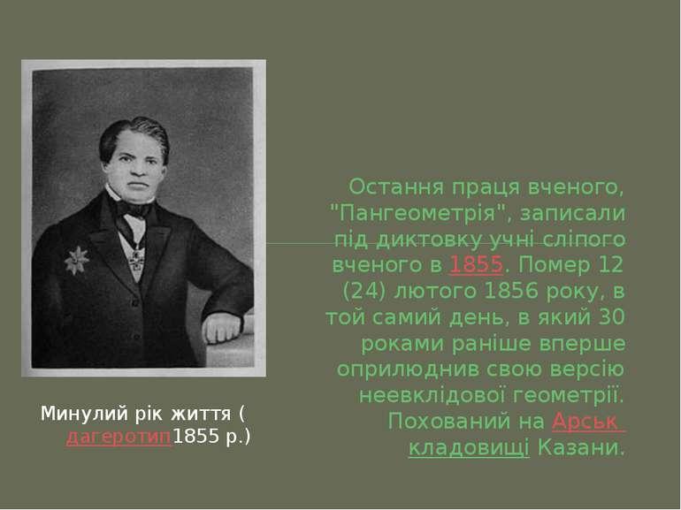 """Остання праця вченого, """"Пангеометрія"""", записали під диктовку учні с..."""