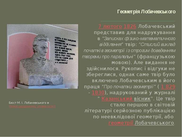 Геометрія Лобачевського 7 лютого1826Лобачевський представив для н...