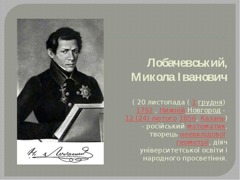 Лобачевський, Микола Іванович (20 листопада (1 грудня)1792&...
