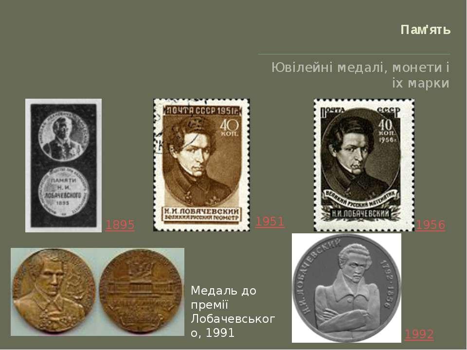 Пам'ять Ювілейні медалі, монети і іх марки