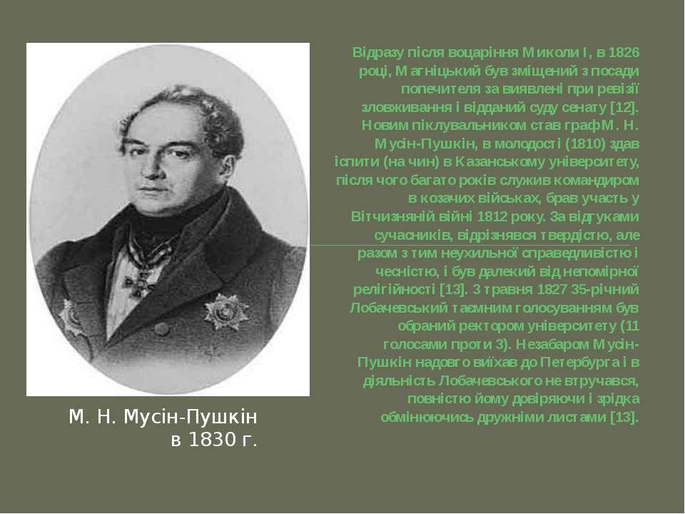 Відразу після воцаріння Миколи I, в 1826 році, Магніцький був зміщений з поса...