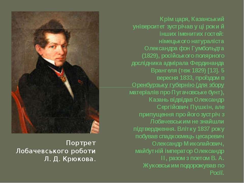 Крім царя, Казанський університет зустрічав у ці роки й інших іменитих гостей...