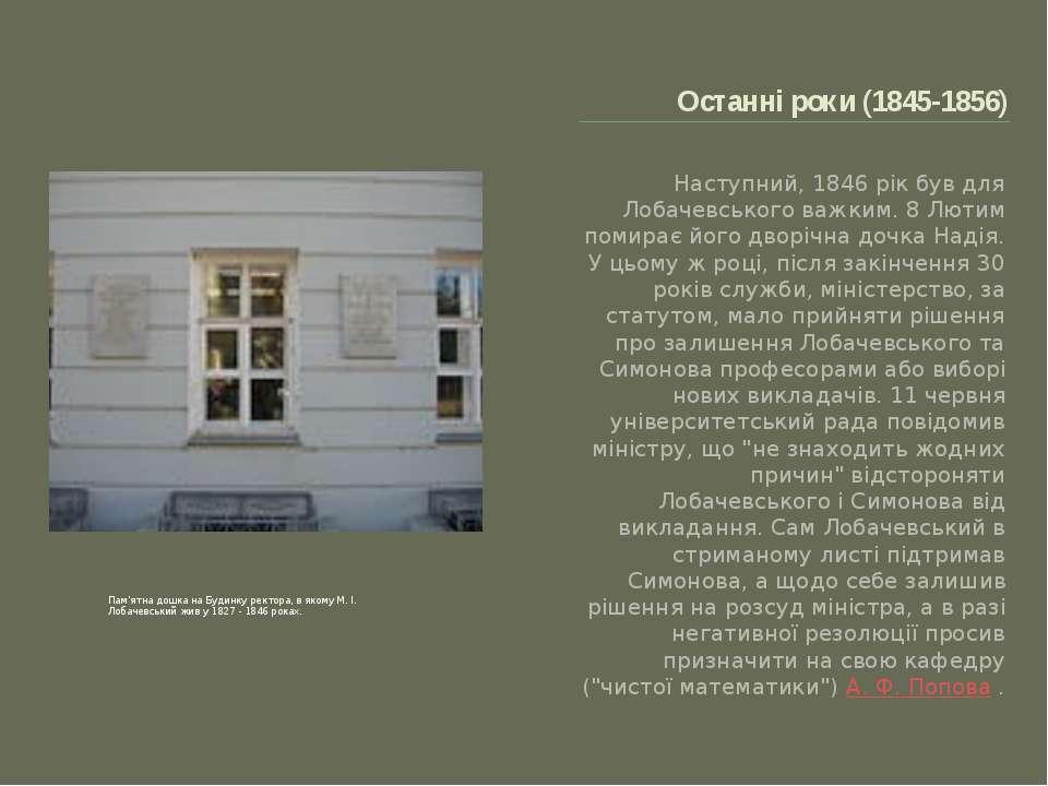 Останні роки (1845-1856) Наступний, 1846 рік був для Лобачевського важким. 8 ...