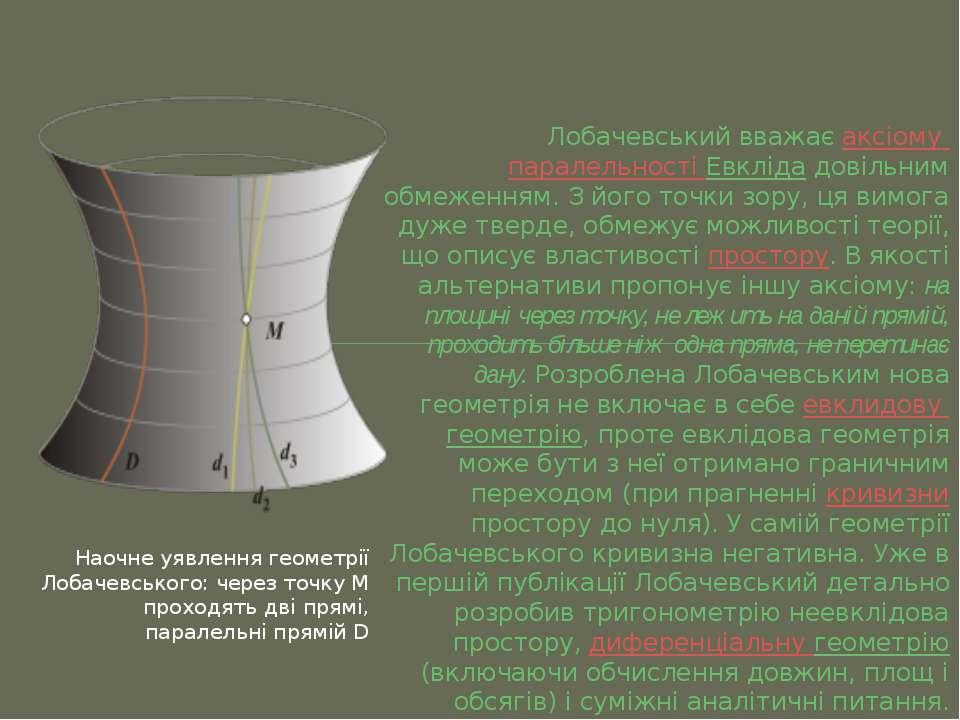 Лобачевський вважаєаксіому паралельності Евклідадовільним обмежен...