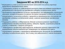 Завдання МО на 2013-2014 н.р. Формувати в учнів сучасний екологічний світогля...