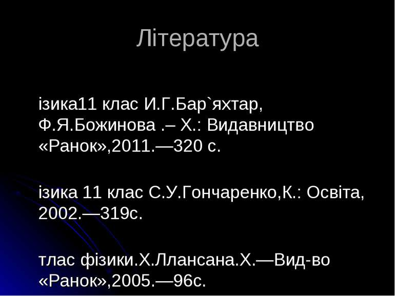 Література Фізика11 клас И.Г.Бар`яхтар, Ф.Я.Божинова .– Х.: Видавництво «Рано...