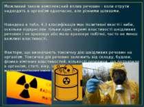 Можливий також комплексний вплив речовин - коли отрути надходять в організм о...