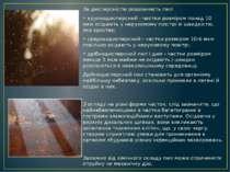 За дисперсністю розрізняють пил: • крупнодисперсний - частки розміром понад 1...