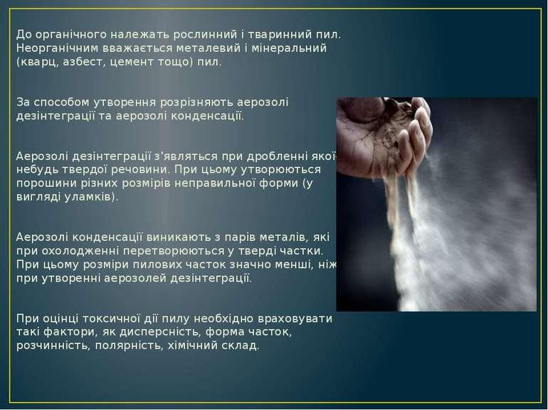 До органічного належать рослинний і тваринний пил. Неорганічним вважається ме...