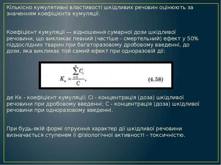 Кількісно кумулятивні властивості шкідливих речовин оцінюють за значенням кое...
