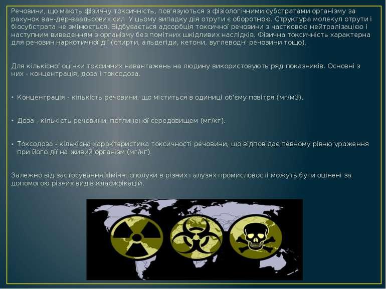 Речовини, що мають фізичну токсичність, пов'язуються з фізіологічними субстра...