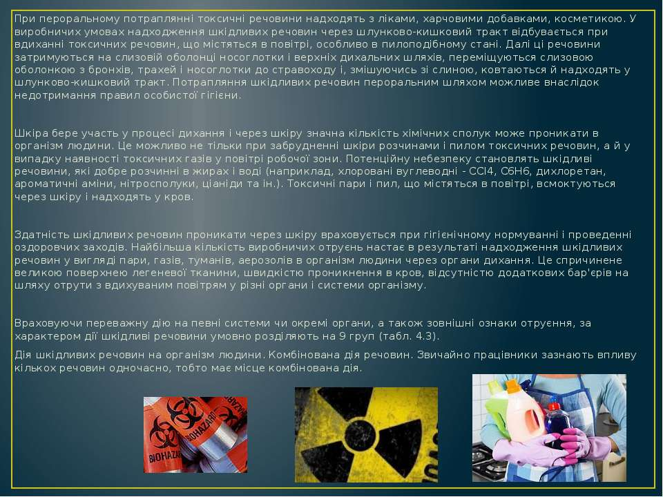 При пероральному потраплянні токсичні речовини надходять з ліками, харчовими ...