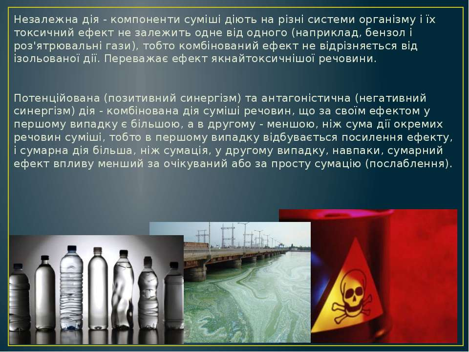 Незалежна дія - компоненти суміші діють на різні системи організму і їх токси...