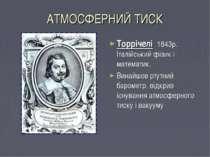 АТМОСФЕРНИЙ ТИСК Торрічелі 1643р. Італійський фізик і математик. Винайшов рту...