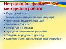 Нетрадиційні форми методичної роботи Педагогічні ігри Моделювання педагогічни...