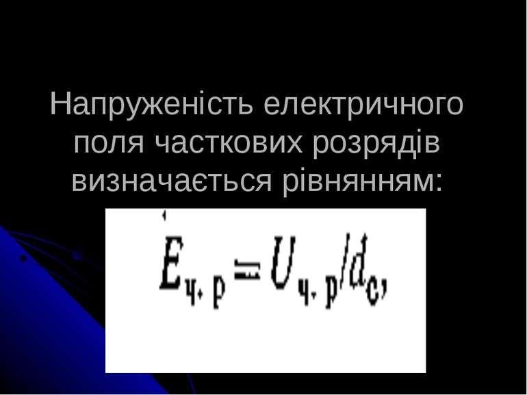 Напруженість електричного поля часткових розрядів визначається рівнянням: