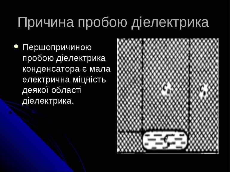 Причина пробою діелектрика Першопричиною пробою діелектрика конденсатора є ма...